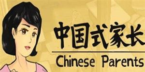中国式家长配偶天赋加成效果以及性格介绍