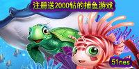 登录送2000钻的捕鱼游戏