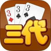 陕西三代扑克