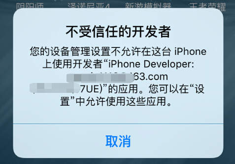 IPA如何安装到iPhone?iPhone用户免越狱安装ipa教程