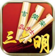 三六明游戏