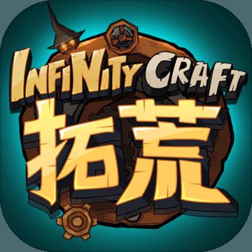 拓荒 InfinityCraft