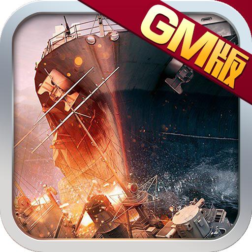 红海战舰GM版
