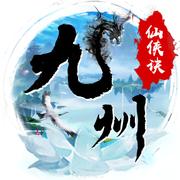 九州仙侠决