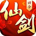 仙剑奇侠传3D满V版