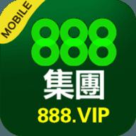 888集团