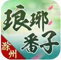 滁州琅琊番子